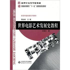 二手世界电影艺术发展史教程黄会林  王宜文 北京师范大学出版社9787303048120
