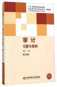 审计习题与案例(第五版)/东北财经大学会计学系列配套教材·普通高等教育精品教材配套教材