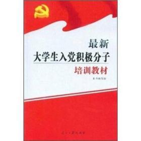 2013最新入党积极分子培训教材 人民日报出版社 9787511501738