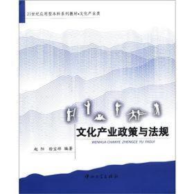 文化产业政策与法规 赵阳 徐宝祥 9787306041111 中山大学出版社