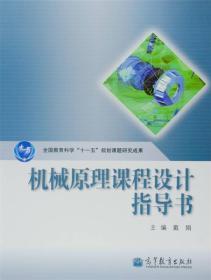 机械原理课程设计指导书 专著 戴娟主编 ji xie yuan li ke cheng she ji zhi dao shu