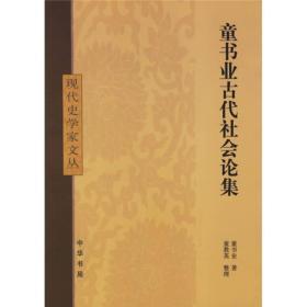 童书业古代社会论集