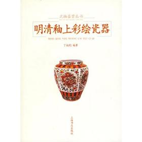 明清釉上彩绘瓷器(文物鉴赏丛书)