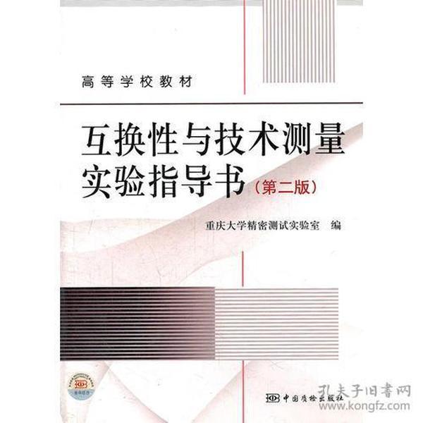 互换性与技术测量实验指导书 第二版