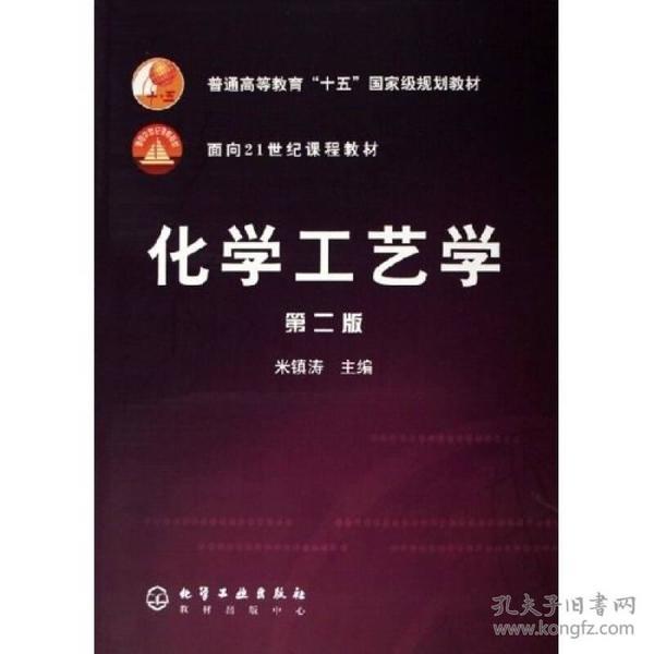 正版库存 化学工艺学 电子资源.图书 米镇涛主编 hua xue gong yi xue