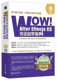 WOW!After Effects CC完全自学宝典(全彩)