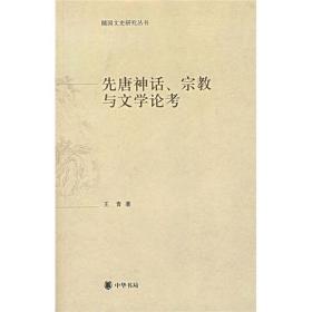 先唐神话、宗教与文学论考