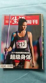 三联生活周刊2012年第32期(25个体能极限的挑战者)