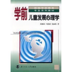 【正版书籍】学前儿童发展心理学