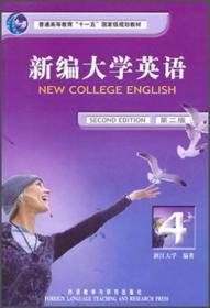 新编大学英语4
