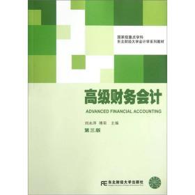 高级财务会计 第3版第三版  刘永泽 东北财经大学出版社有限责任公司 9787565408052