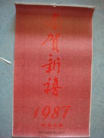 老挂历《世界名画》1987年 全13张 1987年1版1印 私藏 好品难觅 书品如图