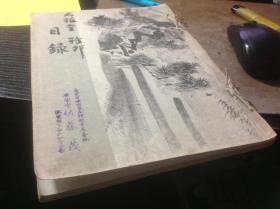 东京美术俱乐部展观入札图录  田边家,横山家所藏品,书画百多幅   昭和三年