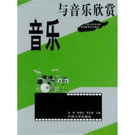 音乐与音乐欣赏 张俊 郭爱民 李岳庚 中南大学出版社 9787810618670