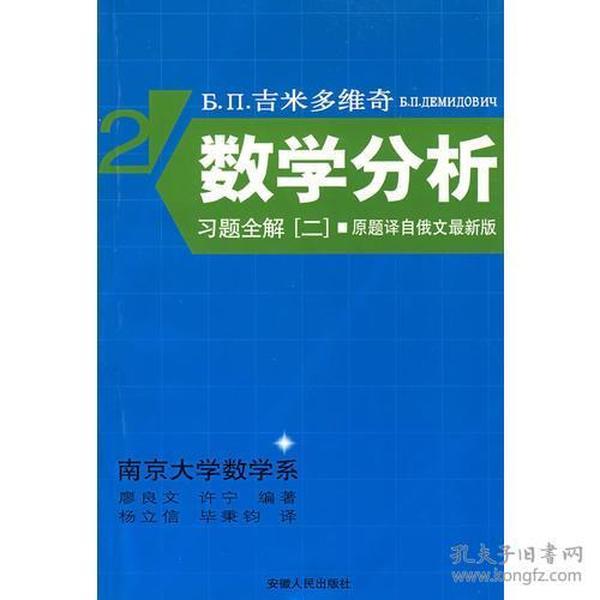 吉米多维奇数学分析习题全解.2