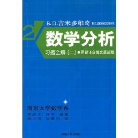 吉米多维奇数学分析习题全解2 苏吉米多维奇 安徽人民出版社 9787