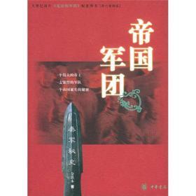 帝国军团: 秦军秘史