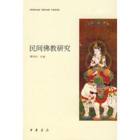 民间佛教研究