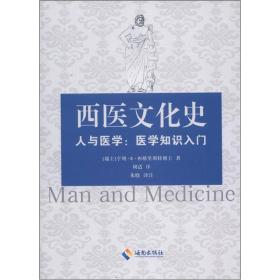 西医文化史:医学知识入门