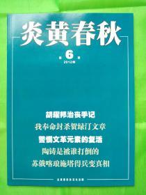 炎黄春秋杂志 全新2012年第06期导读:胡耀邦治丧手记...章立凡
