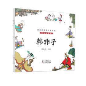 蔡志忠国学启蒙系列:韩非子