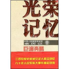 光荣记忆·中国人民解放军征程亲历记:巨澜奔腾