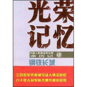 光荣记忆·中国人民解放军征程亲历记:钢铁长城