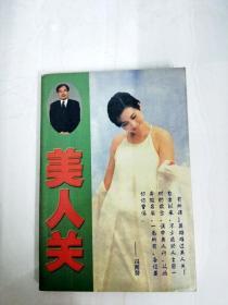 DA129576 美人关--现代商人智慧丛书【一版一印】