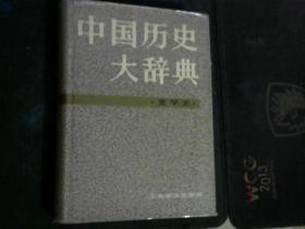 《中国历史大辞典-史学史》 精装