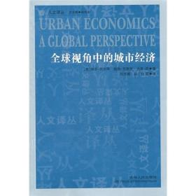 全球视角中的城市经济 (第2版)