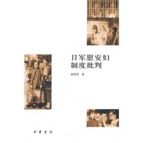 日军慰安妇制度批判