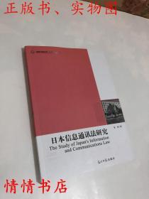 高校社科文库:日本信息通讯法研究