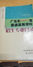 广东省2011年普通高等学校招生专业目录(文科 艺术版)