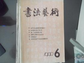 书法艺术   1990第6期   如何指导临习米书 明 文征明草书 邮票王国的书法艺术 等