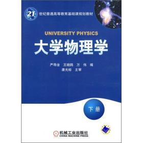 大学物理学(下册)/21世纪普通高等教育基础课规划教材