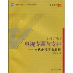 电视专题与专栏(修订版) 石长顺 9787309068979 复旦大学出版社