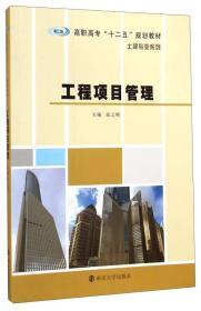 工程项目管理(高职高专十二五规划教材)/土建专业系列
