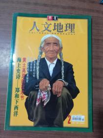 华夏 人文地理 2001年.4月 实物图