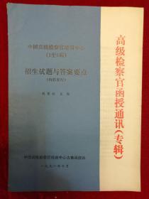 高级检察官函授通讯(专辑) 中国高级检察官培训中心(1至5届)招生试题与答案要点