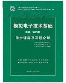电子技术基础 模拟部分  同步辅导及习题全解  第5版