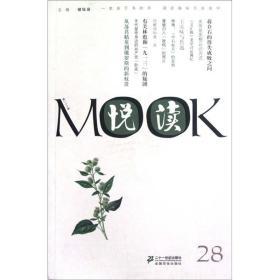 悦读MOOK(第28卷)