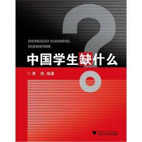 中国学生缺什么?