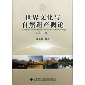 世界文化与自然遗产概论(第二版)