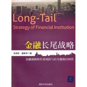 金融长尾战略