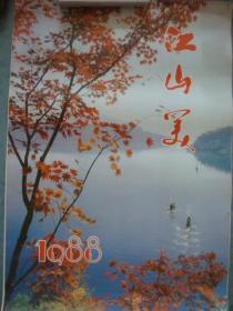 老挂历《江山美》1988年 全13张 延边人民出版社 1988年1版1印 私藏 好品难觅 书品如图