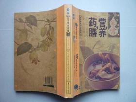 家庭书架--家常营养药膳(彩图)