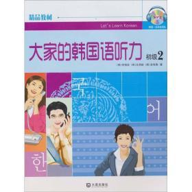 二手大家的韩国语听力初级2(韩)李相淑大连出版社9787550500174