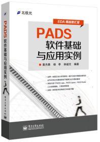 EDA精品智汇馆:PADS软件基础与应用实例