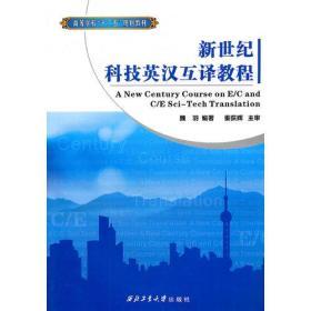 新世纪科技英汉互译教程 魏羽 9787561231401 西北工业大学出版社