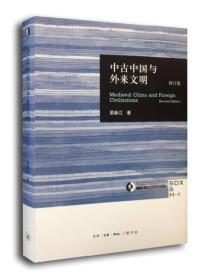 中古中国与外来文明(精装)